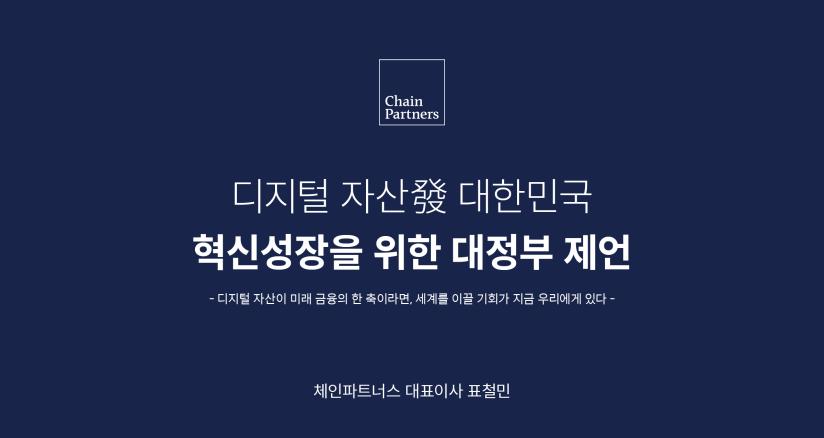 디지털 자산發 혁신성장을 위한 대정부 제언(1)